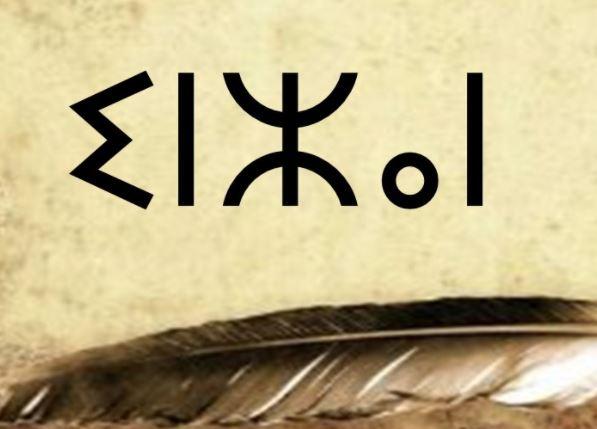 Inzan – Proverbes kabyles se référant aux plantes